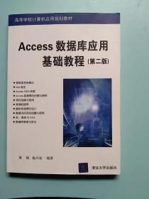 Access数据库应用基础教程(第2版)