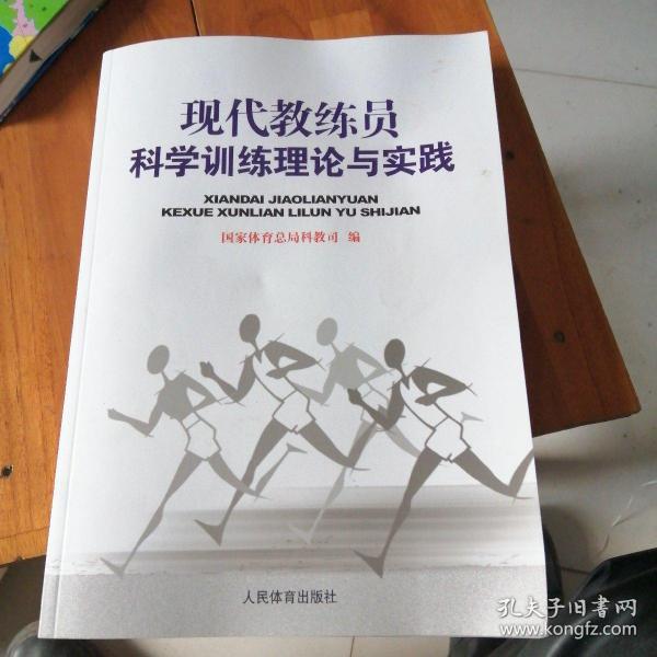 现代教练员科学训练理论与实践