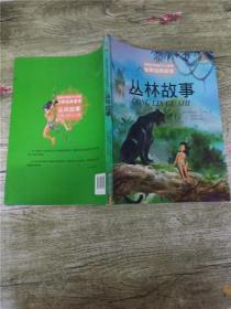 最能打动孩子的世界经典童话:丛林故事