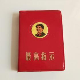 最高指示1968年天津