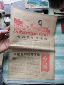 文革小报   红旗1967.6.10