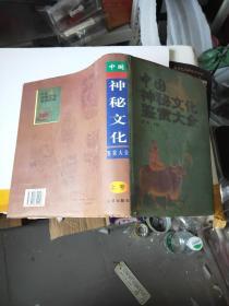 中国神秘文化鉴赏大全 上卷