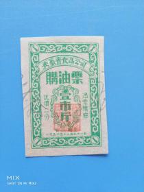1956年安徽省食品公司购油票壹市斤