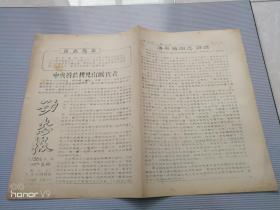 文革油印小报  1967.5.19(动态报(第136期)16开6版、校内动态(第61期)16开4版)