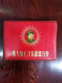 伟大的毛泽东思想万岁日记本            封皮很漂亮     稀少        天下第一红色书店之书