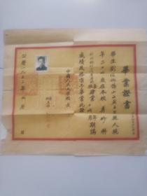 中国人民大学毕业证书,校长;吴玉章。