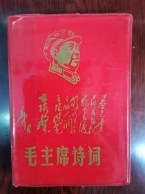 毛主席诗词   1968出版64开本《毛主席诗词》很多毛主席像和诗词及其他照片,有林彪题词      天下第一红色书店之书