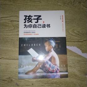 孩子,为你自己读书