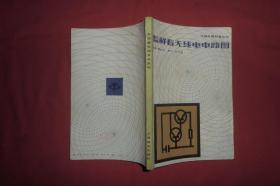 怎样看无线电电路图(第3版)// 【购满100元免运费】