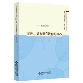 追问,只为葆有教育的初心 杨秀红著 9787303258611