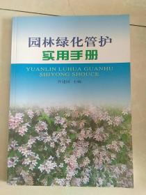 园林绿化管护实用手册