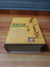 毛泽东诗词大典