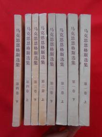 马克思恩格斯选集(全八册)