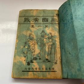 三国演义 第二集 (康德9年版)伪满洲时期