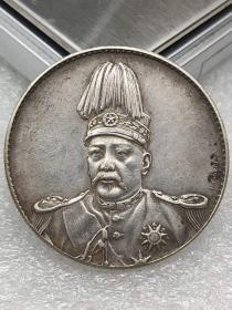 传世包浆  袁世凯共和纪念币