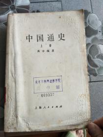 中国通史  上册