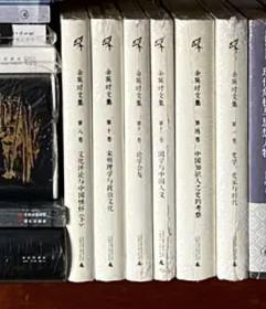 余英时文集第一卷,第四卷,第八卷,第十卷,第十一卷,第十二卷 6本合售