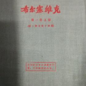 布尔塞维克(1-5卷共七册)