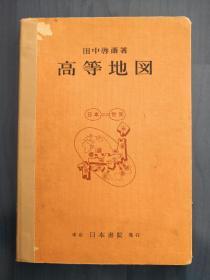 日本高等地图(日文 1951)