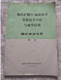 现代矿物学、地球化学实验技术方法与地学应用(国外矿床地质增刊)