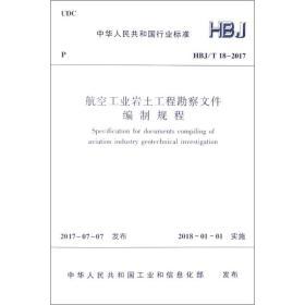 航空岩土工程勘察文件编制规程 建筑规范 中华共和国和信息化部 发布 新华正版