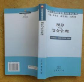 中国石油财务管理与改革丛书:预算与资金管理