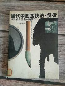当代中国画技法.赏析 卓鹤君水墨山水画创作