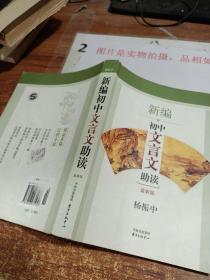 新编初中文言文助读