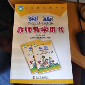 【仁爱版】英语教师教学用书(八年级下册附光盘)
