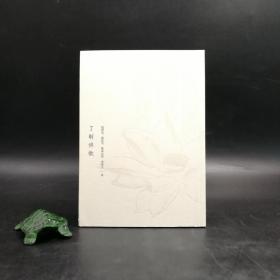 香港三联书店版  赵国森《了解佛教》(锁线胶订)