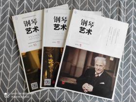 钢琴艺术  2018年第10.11期+2019年第5期【3本合售】