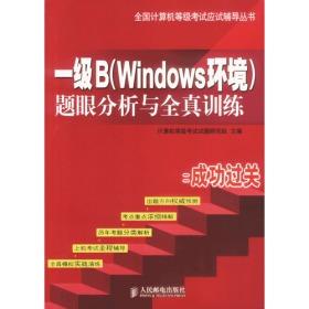 一级B(Windows环境)题眼分析与全真训练