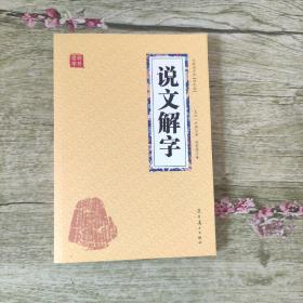 全民阅读书架双色版经典藏书:说文解字