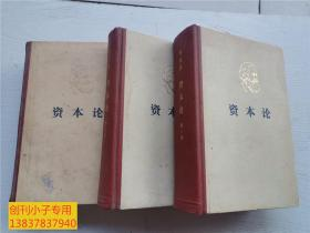资本论【第一、二、三卷共3册】精装本  有现货  第二卷书口有水渍