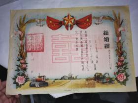 河南省邓县结婚证一对,背面婚姻法,400元