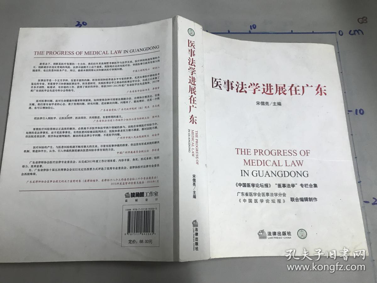 医事法学进展在广东