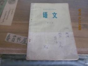 河北省中学试用课本---语文【第五册】