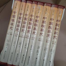 中国殡葬史全新