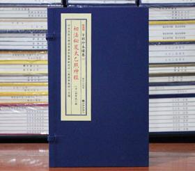 相法秘笈太乙照神经子部珍本备要257 宣纸线装古书古籍流年运气