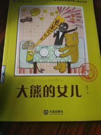 大白鲸幻想儿童文学读库:大熊的女儿