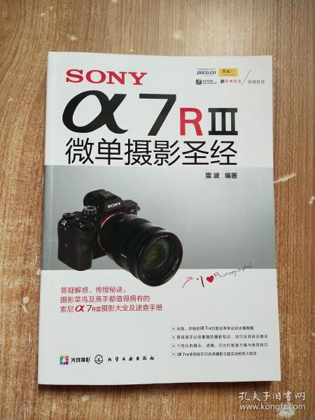 SONY α7RⅢ微单摄影圣经