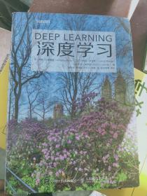 【正版!~】深度学习9787115461476