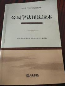 公民学法用法读本