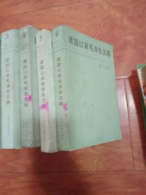 建国以来毛泽东文稿(1-6)