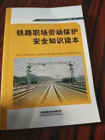 铁路职场劳动保护安全知识读本