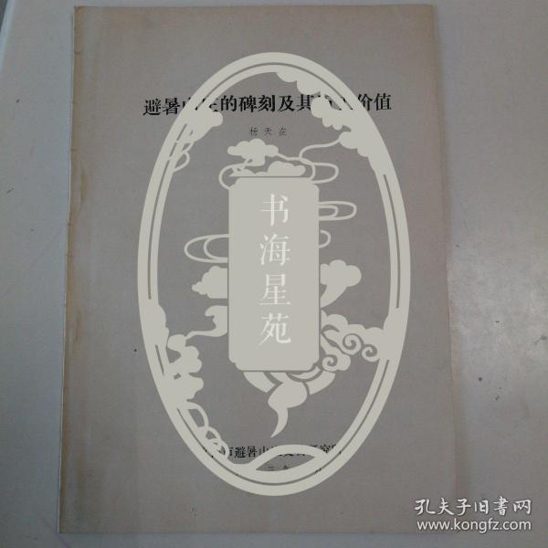 1983年承德市避暑山庄文物研究所编印,杨天在著《避暑山庄的碑刻及其历史价值》16开14页增补校订本