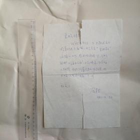 厐熏琹信札一通一页