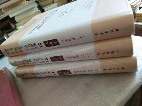 中国戏曲、民间舞蹈、民间音乐现状调查(戏曲卷)(1983-2007)(12 13 14 三册合售)