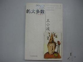 舊書《沉默的大多數》(彩繪插圖本)王小波著 2006年印  A1-4