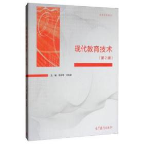 现代教育技术(第2版) 陈亚军,庄科君 9787040517088